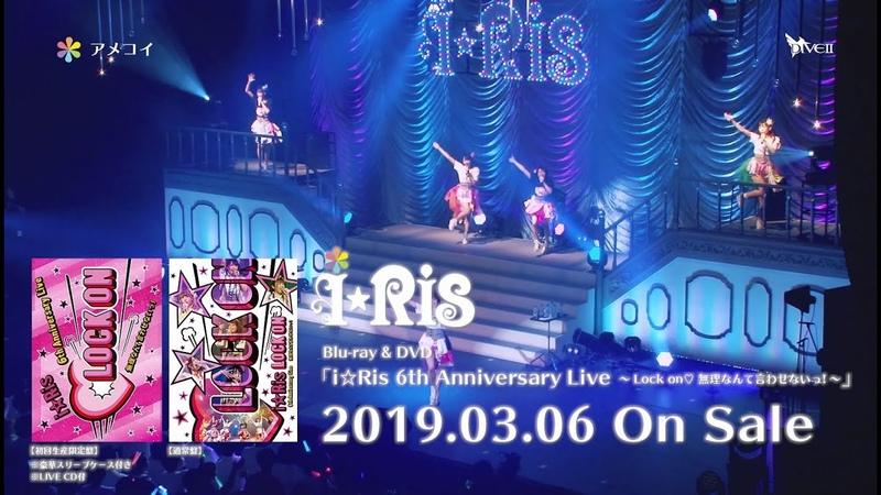 «i☆Ris 6th Anniversary Live ~Lock on♡ Muri Nante Iwa Senai!~» — промо-видео Blu-rayDVD