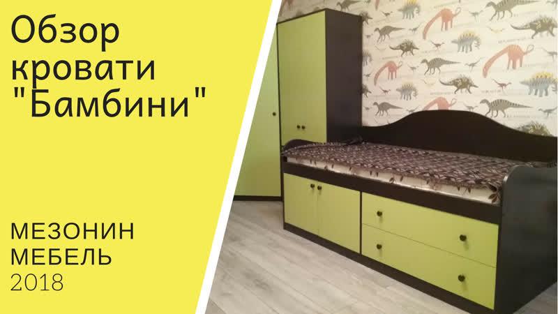 Бамбини шкаф