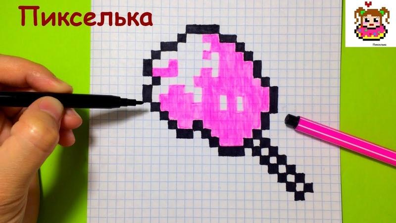 Как Рисовать Сладкую Вату по Клеточкам ♥ Рисунки по Клеточкам