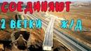 Крымский мост 20 02 2019 Ж Д подходы Начали соединять Ж Д ветки с моста и Керчи