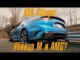 KIA Stinger GT 2018 Настоящий убийца M и AMG [BMIRussian]