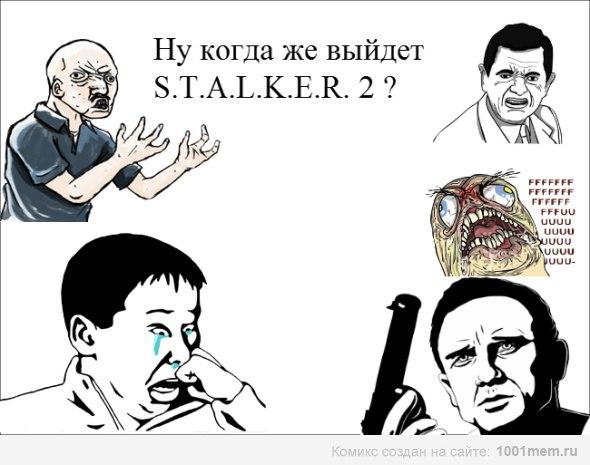 сталкер зов приколы: