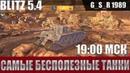 WoT Blitz - Tog 2 и самые неиграбельные танки на ваш выбор - World of Tanks Blitz (WoTB)