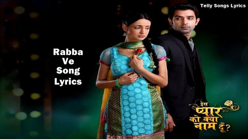 Rabba Ve Song | Lyrical Video | Iss Pyar Ko Kya Naam Doon | Star Plus