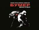 """Фильм """"Бумер: Фильм второй"""" (2006)"""