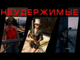 ALEX, BRAIN and BIOMOD ( GTA ONLINE ) Неудержимые.