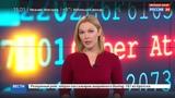 Новости на Россия 24 Киберапокалипсис вирус WannaCry распространился по всей планете