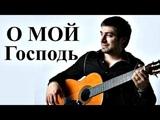 Ринат Каримов - О мои