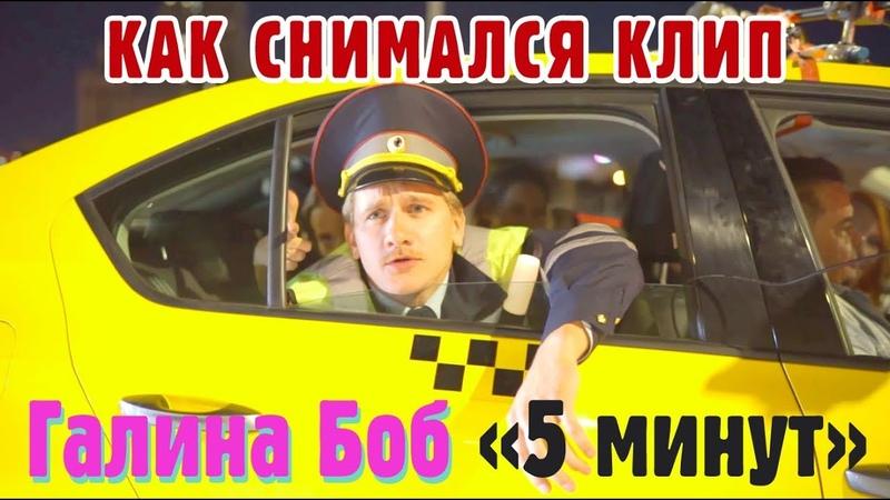 Как снимался клип Галина Боб 5 минут (OST ДеФФчонки ТНТ) 0