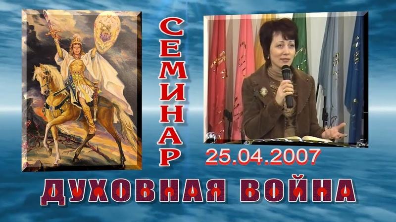 (12) Семинар по духовной войне. - 25.04.2007
