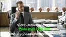 Форс мажоры 8 сезон 3 серия Промо с русскими субтитрами Сериал 2011 Suits 8x03 Promo