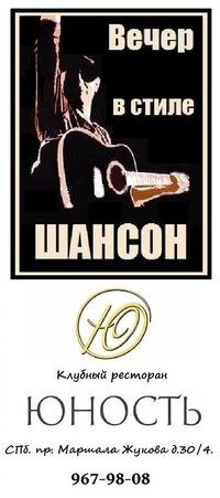 ♫ Вечер в стиле Шансон в Юности ♫ √ СПб