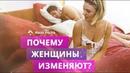 3 причины женских измен. Отношения между мужчиной и женщиной Фаза Роста