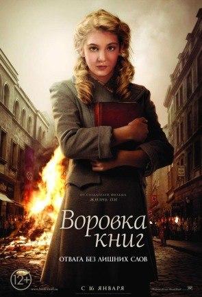 Воровка книг / The Book Thief