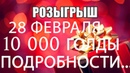 КЛАН[MERC] РОЗЫГРЫШ 10 000 ГОЛДЫ/ 2000 РУБ. ПОДРОБНОСТИ В ЭТОМ ВИДЕО И В ОПИСАНИИ !