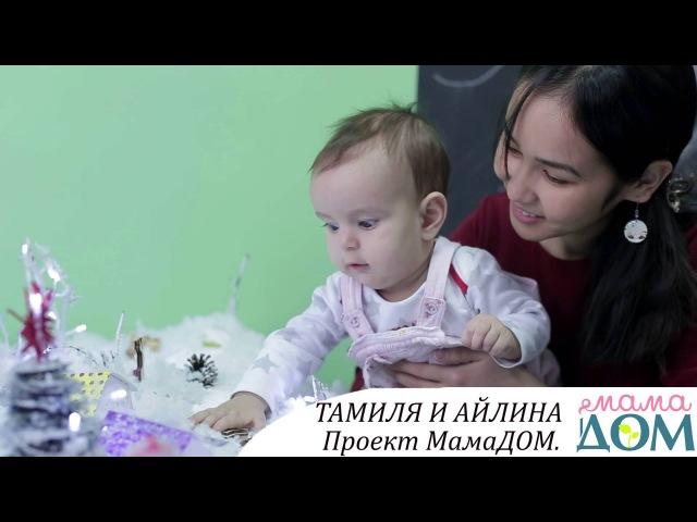 Смотреть ролики мам онлайн 22 фотография