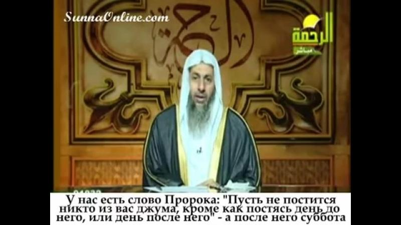 Хукм поста в субботу - шейх Мустафа аль-Адави