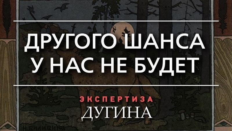 А Дугин Либо русские проснутся либо исчезнут 2018