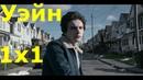 Уэйн 1x1 Кубик в кубе