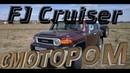 Смотором №6 (Toyota FJ Cruiser)