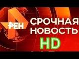 Новости на РЕН ТВ Выпуск от 28.12.2018