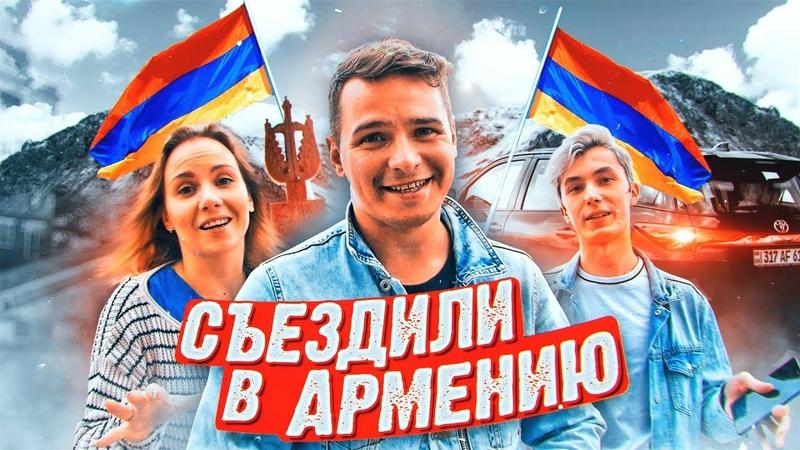 Дикарём в Армению Штрафы на дорогах, Бархатная революция, древние храмы Пранк в Ереване