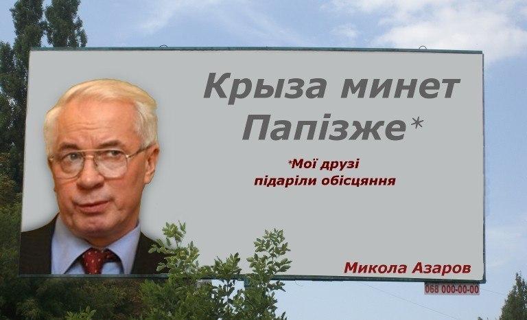 Суд ЕС отменил заморозку активов Клюева, Азарова, Арбузова и Ставицкого