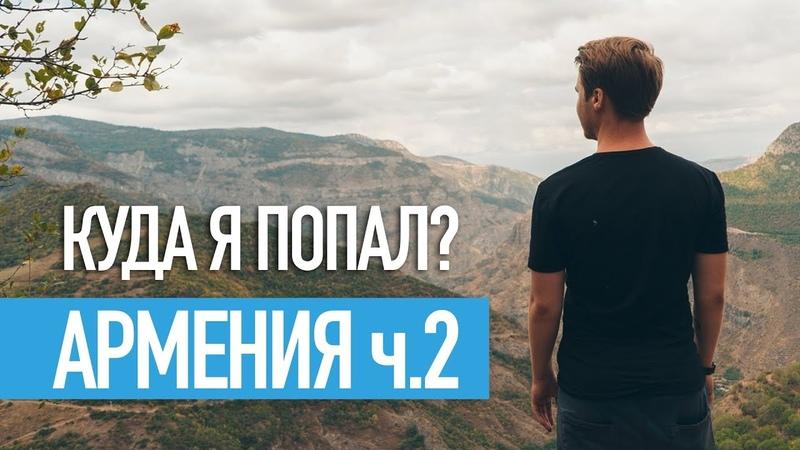 Куда я попал АРМЕНИЯ ч.2 - Автостоп по стране, водопад Шаки, Татев, Вернисаж, День независимости