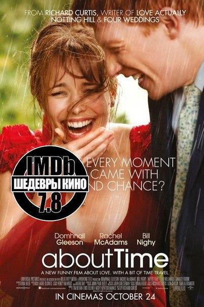 Светлый, трогательный и вдохновляющий фильм о любви «вне времени».  Очень рекомендую к просмотру! ????