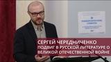 Подвиг в русской литературе о Великой отечественной войне (Чередниченко Сергей Андреевич)