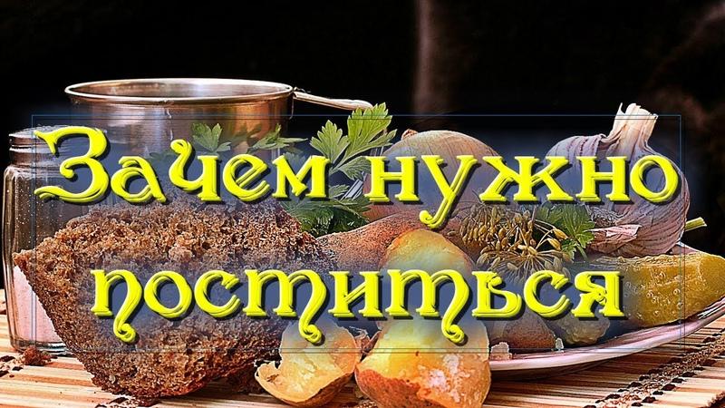 Зачем нужно поститься - ВОСКРЕСЕНИЕ Радиостанция Екатеринбургской епархии