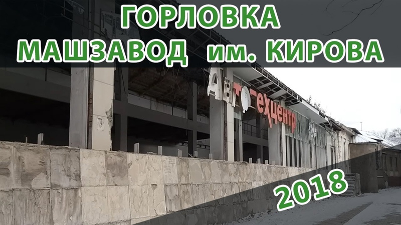 ГОРЛОВКА 2018. МАШЗАВОД ИМЕНИ КИРОВА