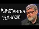 Константин Ремчуков - BЫ CИЛЬHO УДИBИTECЬ, KOГДA УЗHAETE