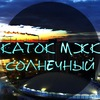 "Каток МЖК ""Солнечный"""
