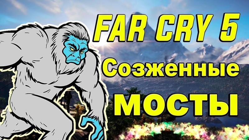 Far Cry 5 - DLC Dead Living Zombies Прохождение ► Часть 2 ► СОЖЕННЫЕ МОСТЫ.