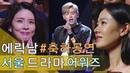 에릭남(Eric Nam) 서울 드라마 어워즈 축하공연