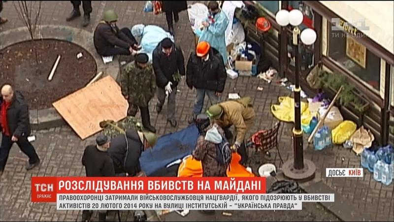 Снайпер, який розстрілював майданівців, донедавна служив у Нацгвардії України