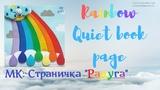 The rainbow quiet book page Tutorial МК страничка развивающей книги
