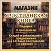 """Магазин """"Христианская Книга"""""""