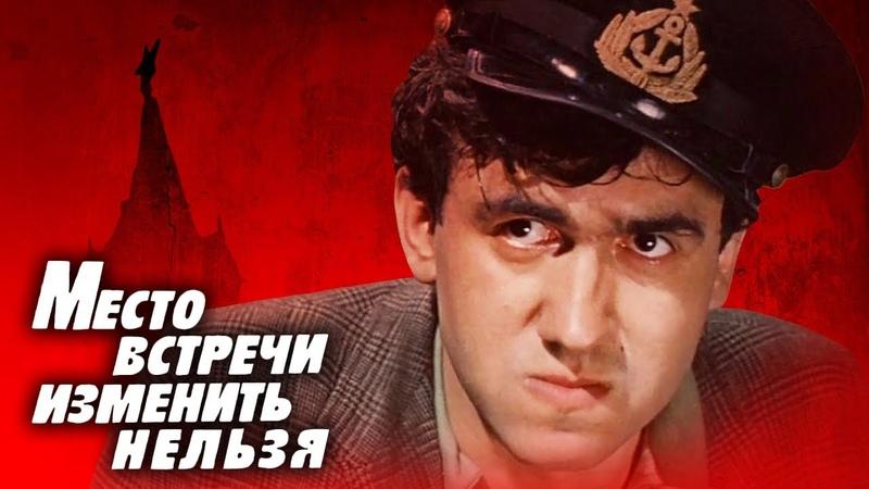 Место встречи изменить нельзя (1979). 4 серия | Фильмы. Золотая коллекция