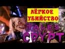 Байки из Склепа - Легкое Убийство 3 эпизод 7 сезон Ужасы HD 720p