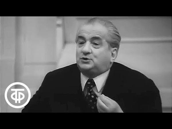 Ираклий Андроников. Первый раз на эстраде (1971)