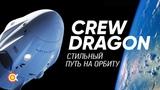 Всё о SpaceX Crew Dragon СТИЛЬНЫЙ космический корабль