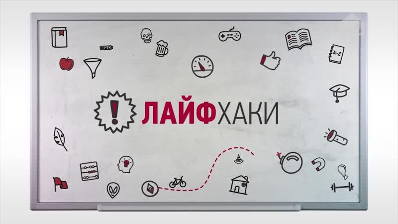 Лайфхак Про ремонт