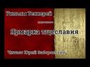 Ярмарка Тщеславия Ч 1 Уильям Теккерей Аудиокнига Слушать онлайн