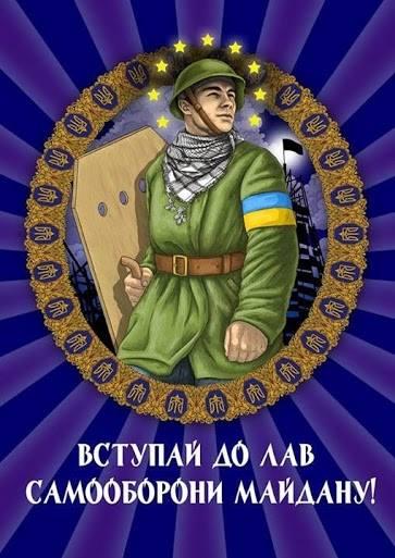 Общественный совет Майдана выдвинул ряд требований к власти - Цензор.НЕТ 4072