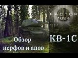 Обзор апов и нерфов: КВ-1С - Разделение ИМБЫ - Прощай КВАС!