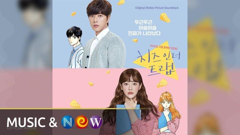 [치즈인더트랩 OST] Lim, Chae woon(Pastel Lounge)(임채운(파스텔 라운지)) - 혼자 (Official Audio)