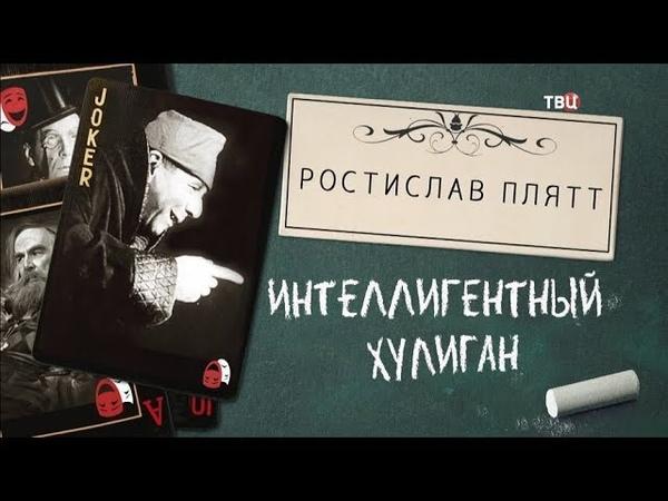 Ростислав Плятт Интеллигентный хулиган смотреть онлайн без регистрации