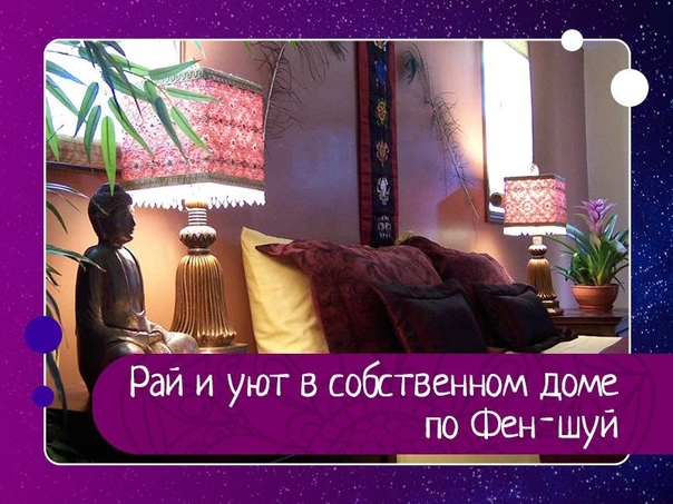 Рай и уют в собственном доме по Фен-шуй